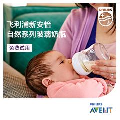 飞利浦新安怡自然系列玻璃奶瓶4安士试用