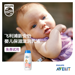 飞利浦新安怡婴儿保湿滋润乳液SCF503/21