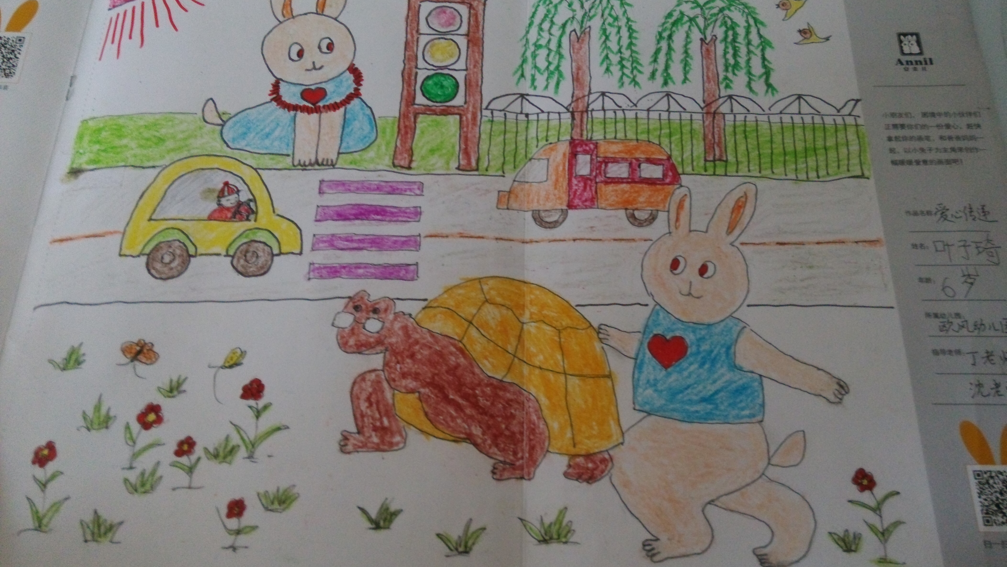 柳树爷爷儿童画