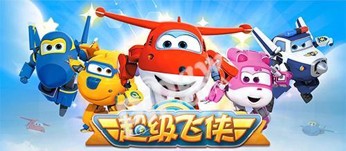 """儿童3d动画作品,讲述了飞机乐迪与他的""""超级飞侠""""小伙伴们环游世界,为"""